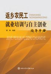 返乡农民工就业培训与自主创业指导手册(仅适用PC阅读)