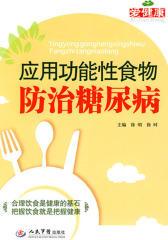 应用功能性食物防治糖尿病