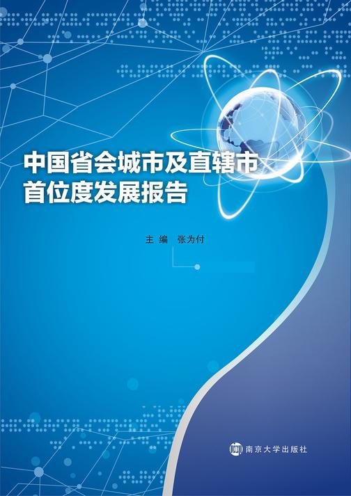 中国省会城市及直辖市首位度发展报告