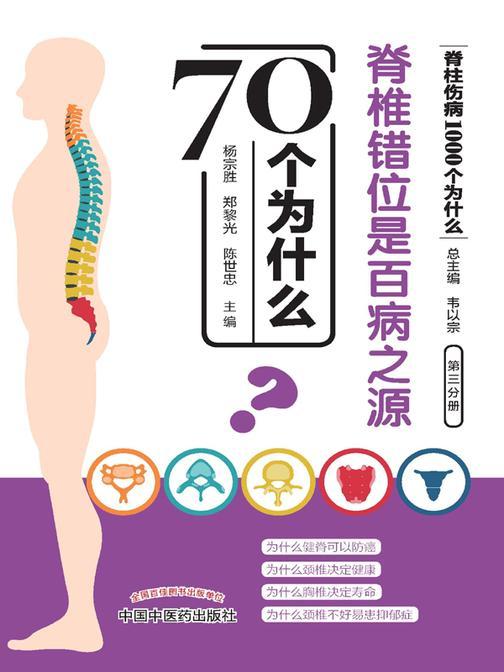 脊椎错位是百病之源70个为什么