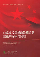 北京高校思想政治理论课建设的探索与实践(仅适用PC阅读)