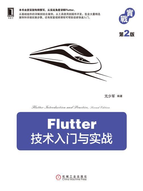Flutter技术入门与实战(第2版)