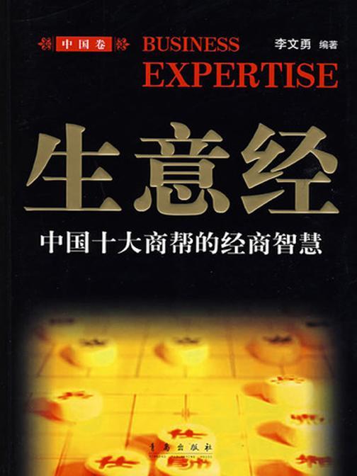 生意经:中国十大商帮的经商智慧