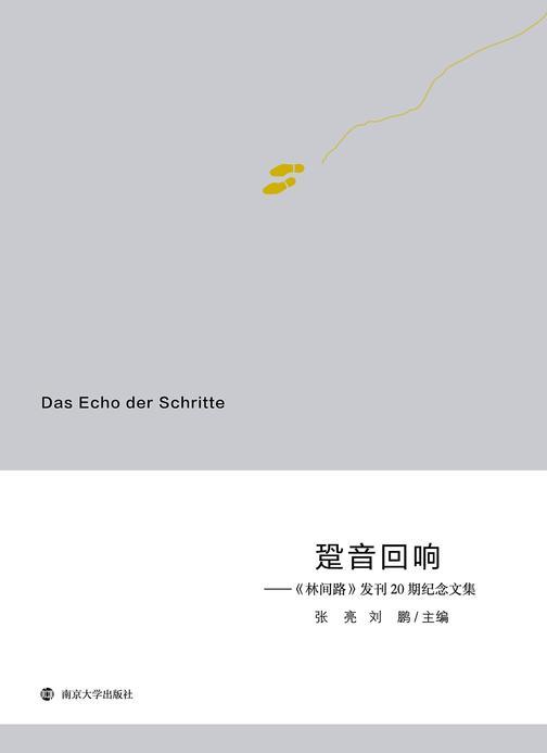 跫音回响——《林间路》发刊20期纪念文集