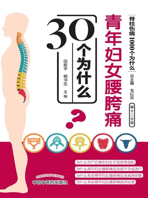 青年妇女腰胯痛30个为什么