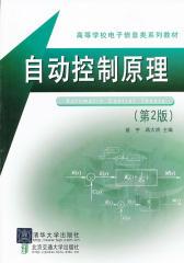 自动控制原理(第2版)(仅适用PC阅读)