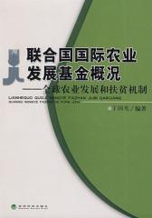 联合国国际农业发展基金概况——全球农业发展和扶贫机制(仅适用PC阅读)
