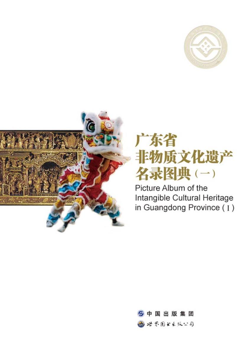 广东省非物质文化遗产名录图典(仅适用PC阅读)
