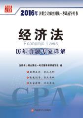 2016注册会计师全国统一考试辅导用书·经济法·历年真题专家详解