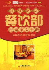 星级酒店餐饮部经理案头手册(试读本)