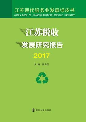 江苏税收发展研究报告2017