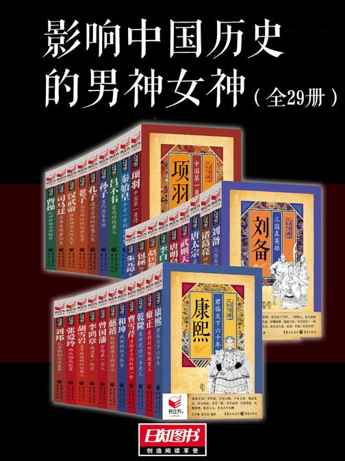 影响中国历史的人物传奇(套装全29册)