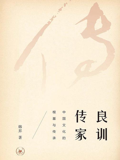 良训传家:中国文化的根基与传承
