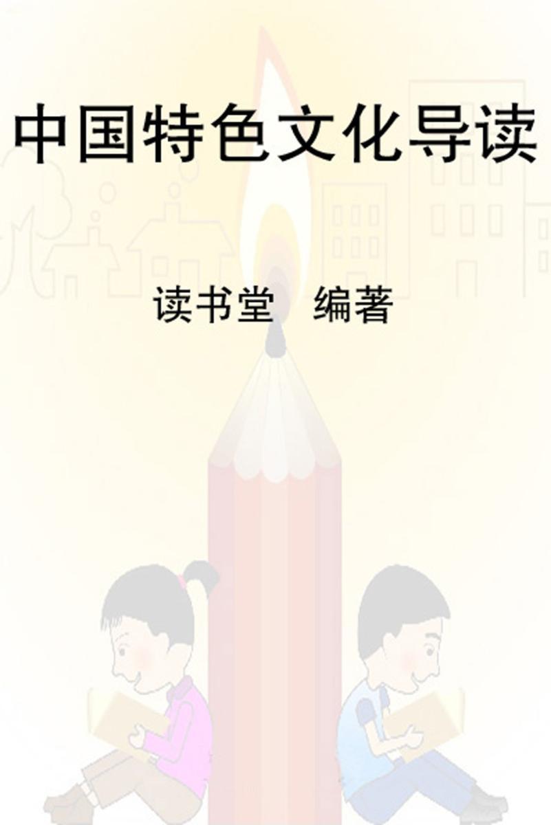 中国特色文化导读