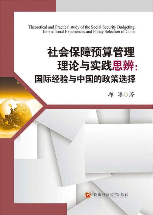 社会保障预算管理理论与实践思辨:国际经验与中国政策选择