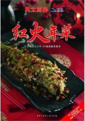 红火年菜(试读本)