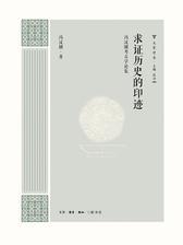 求证历史的印证:冯汉骥论考古学论集