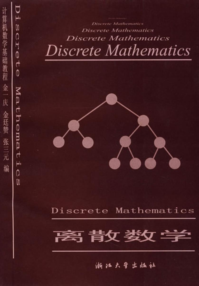 离散数学(仅适用PC阅读)