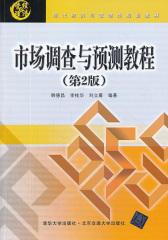 市场调查与预测教程(第2版)(仅适用PC阅读)