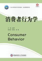 21世纪高职高专规划教材·财经管理系列:消费者行为学