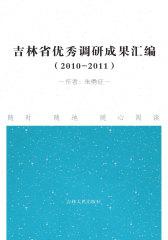 吉林省优秀调研成果汇编(2010-2011)