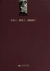 羊哭了猪笑了蚂蚁病了(一部中国版的《百年孤独》,发生在山西的《平凡的世界》,惊动文坛的魔幻现实主义巨作!)
