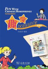 趣学汉语同音字