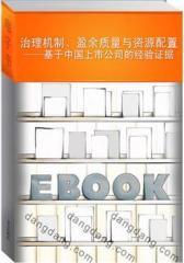 治理机制、盈余质量与资源配置——基于中国上市公司的经验证据(仅适用PC阅读)