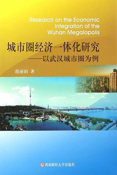 城市圈经济一体化研究——以武汉城市圈为例