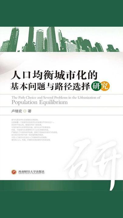 人口均衡城市化的基本问题与路径选择研究