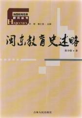 闽东教育史述略