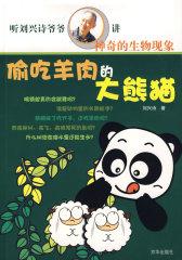 偷吃羊肉的大熊猫(试读本)