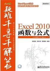 Excel 2010函数与公式(试读本)