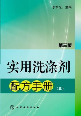 实用洗涤剂配方手册(三)