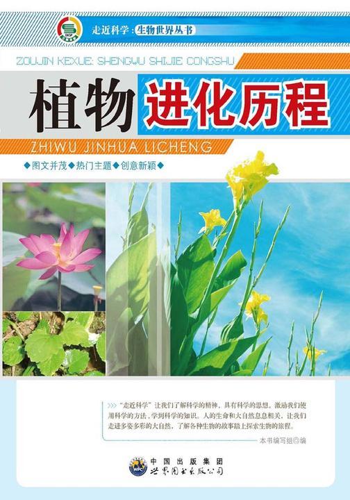 植物进化历程