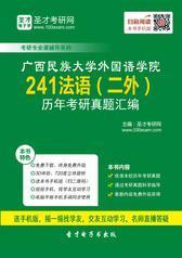 广西民族大学外国语学院241法语(二外)历年考研真题汇编