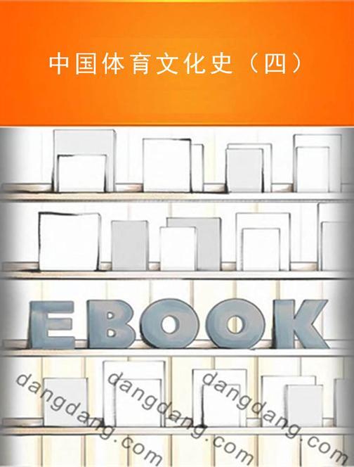 中国体育文化史(四)