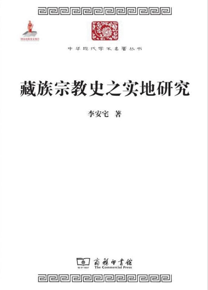 藏族宗教史之实施研究