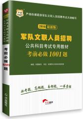 华图2015军队文职人员招聘公共科目考试专用教材:考前必做1001题(试读本)