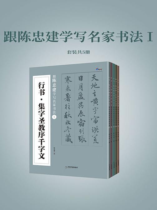 跟陈忠建学写名家书法Ⅰ