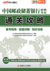 中国邮政储蓄银行招聘考试·通关攻略