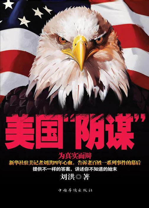 """美国""""阴谋"""""""