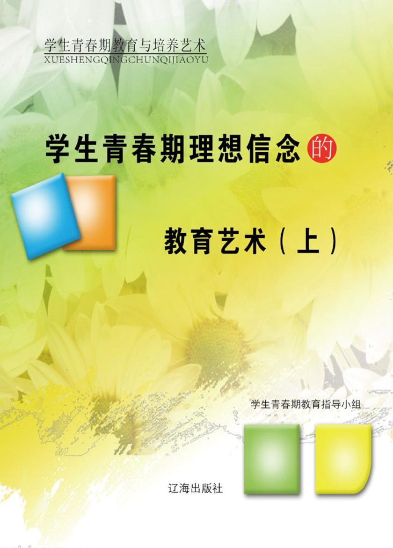 学生青春期理想信念的教育艺术(上)