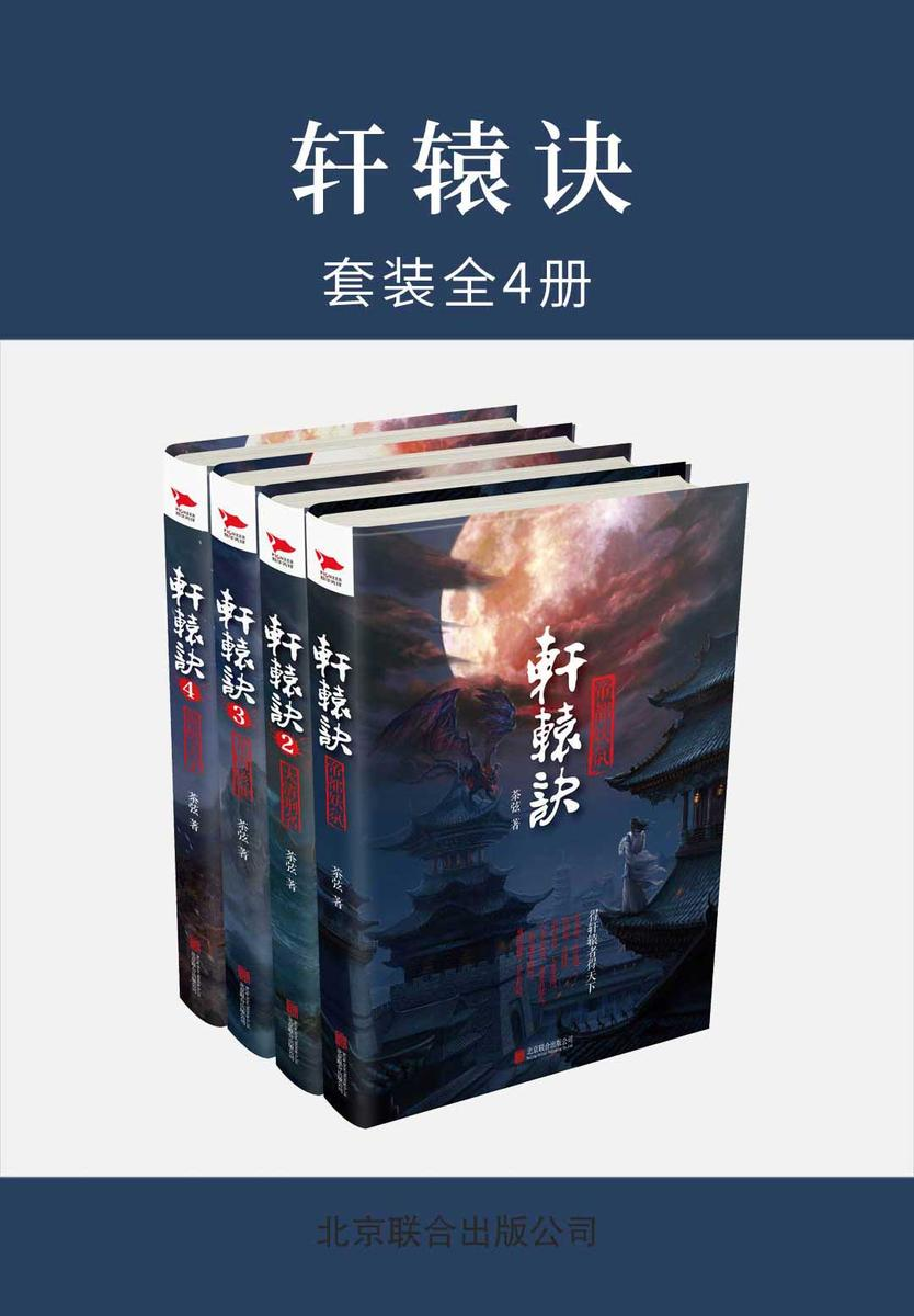 轩辕诀(全四册)