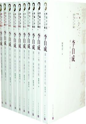 李自成(1-10)