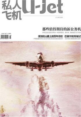 私人飞机 月刊 2013年8月(电子杂志)(仅适用PC阅读)
