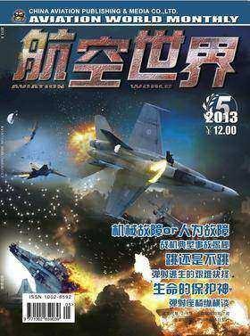 航空世界 月刊 2013年5月(电子杂志)(仅适用PC阅读)