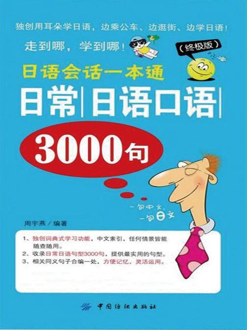 日语会话一本通:日常日语口语3000句(终极版)