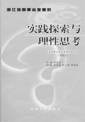 浙江地税事业发展的实践探索与理性思考一一全省地税系统优秀调研报告选(2003)(仅适用PC阅读)