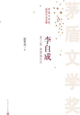 李自成(3)